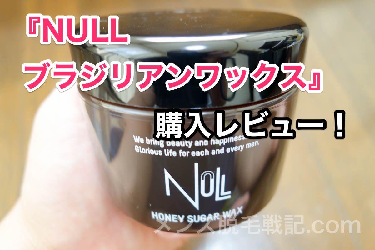 男性専用『NULL ブラジリアンワックス』で脱毛効果をレビュー!