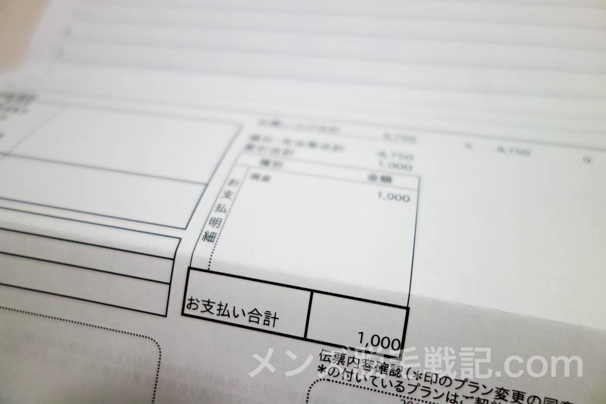 1,000円体験談の価格