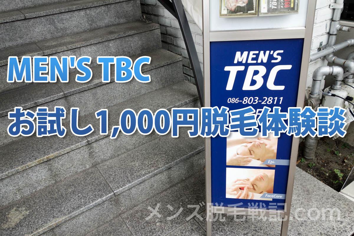 メンズTBCの『1,000円脱毛体験コース』へ行った口コミ体験談