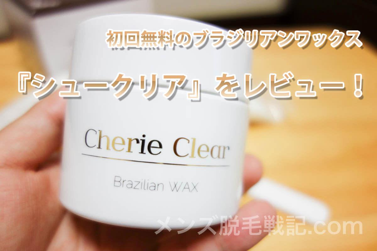【無料で脱毛!?】ブラジリアンワックス『シュークリア』をレビュー!