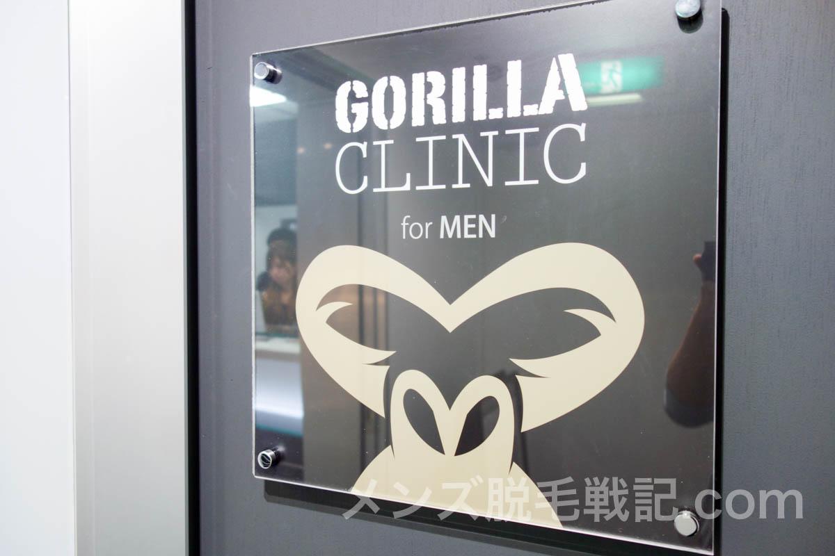 gorilla-clinic-hige