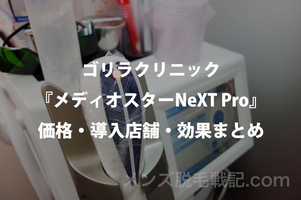 ゴリラクリニック『メディオスターNeXT Pro』の価格・導入店舗・効果まとめ