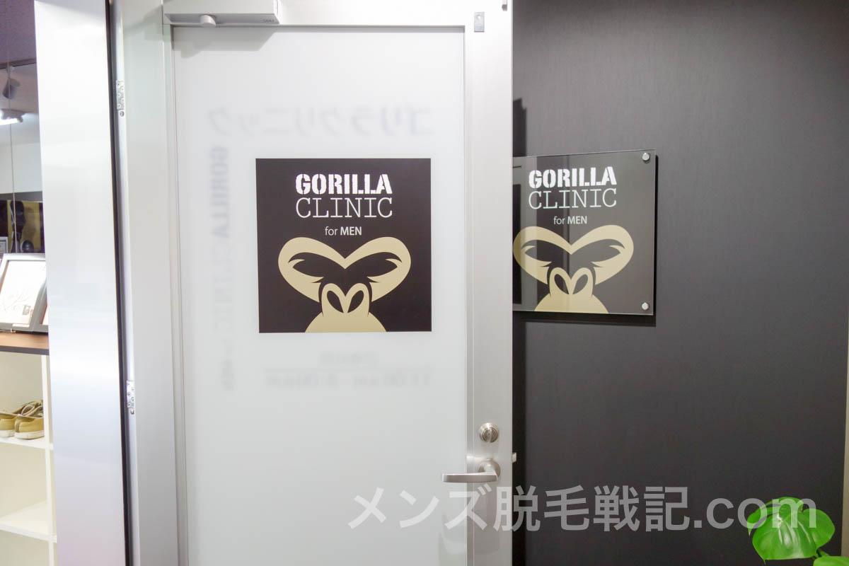 2度目のゴリラクリニック大阪梅田院に到着