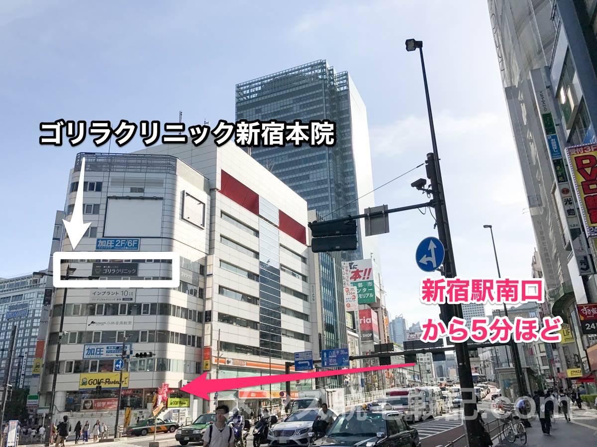 新宿駅からゴリラクリニック新宿本院への経路