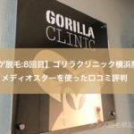 【ヒゲ脱毛:8回目】ゴリラクリニック横浜院でメディオスターを使った口コミ評判