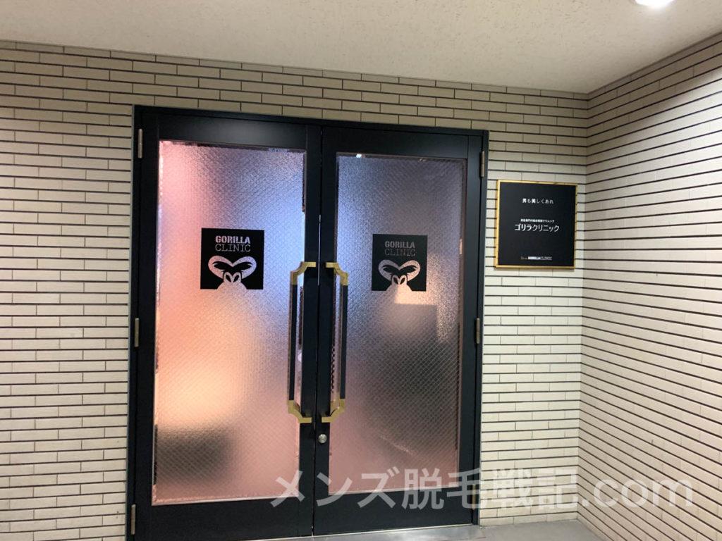 ゴリラクリニック渋谷院入り口
